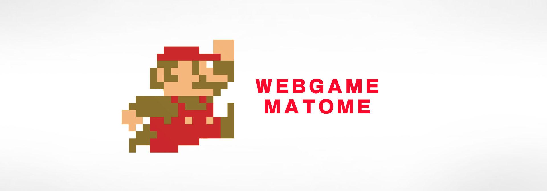 WEBGAMEまとめ